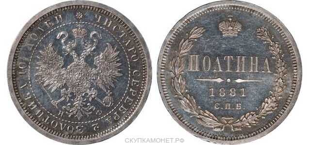 Полтина 1881 года СПБ-НФ (Александр III, серебро), фото 1