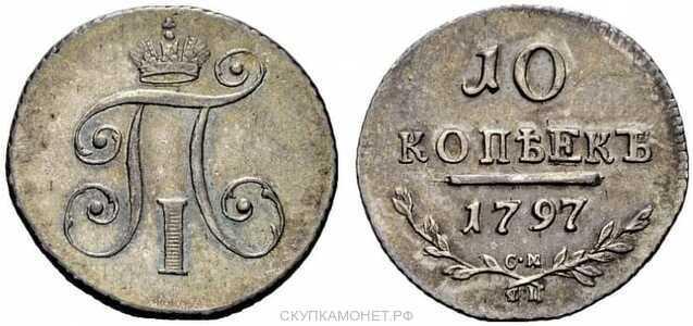 10 копеек 1797 года, Павел 1, фото 1