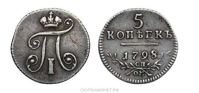 5 копеек 1798 года, Павел 1, фото 1