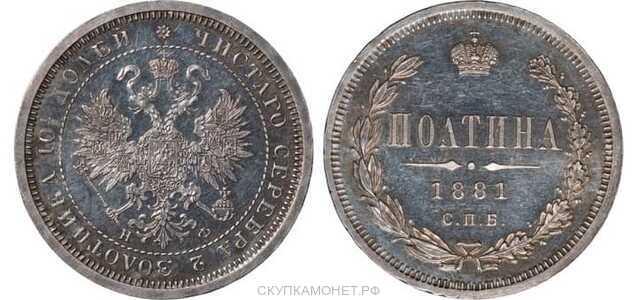 Полтина 1881 года СПБ-НФ (Александр II, серебро), фото 1