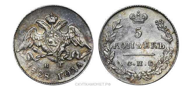5 копеек 1828 года, Николай 1, фото 1