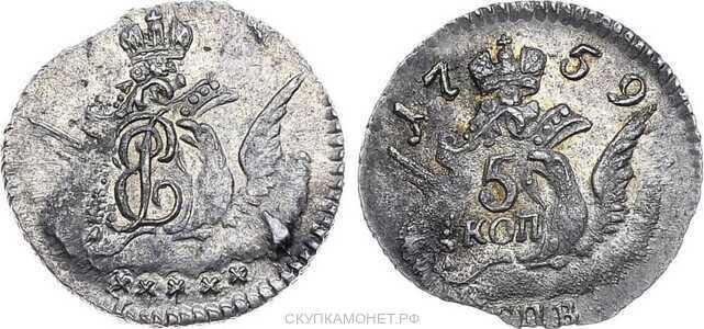 5 копеек 1759 года, Елизавета 1, фото 1