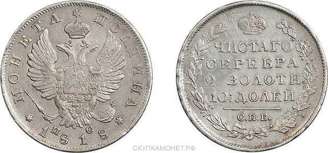 Полтина 1818 года, Александр 1, фото 1