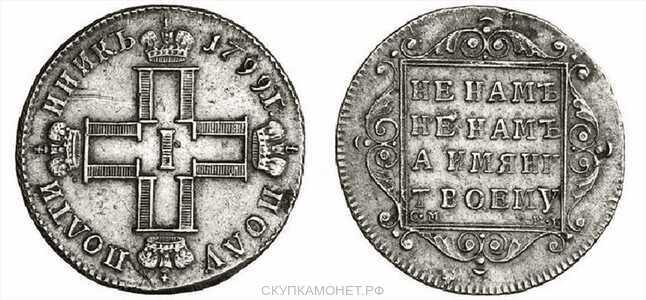 Полуполтинник 1799 года, Павел 1, фото 1
