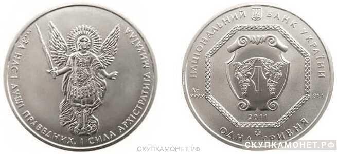 1 гривна 2013 года «Архангел Михаил»(серебро, Украина), фото 1