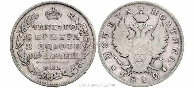 Полтина 1812 года, Александр 1, фото 1