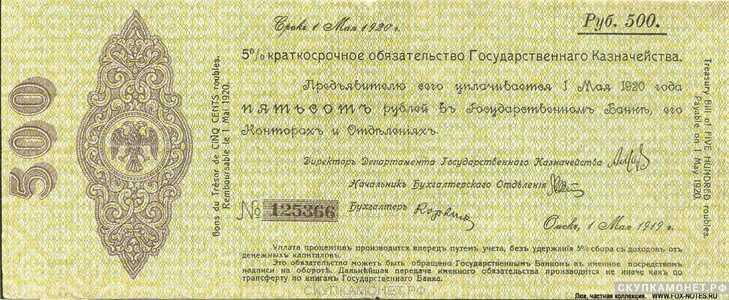 500 рублей 1919 май. Адмирал Колчак, фото 1