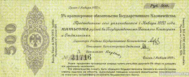 500 рублей 1919 январь. Адмирал Колчак, фото 1