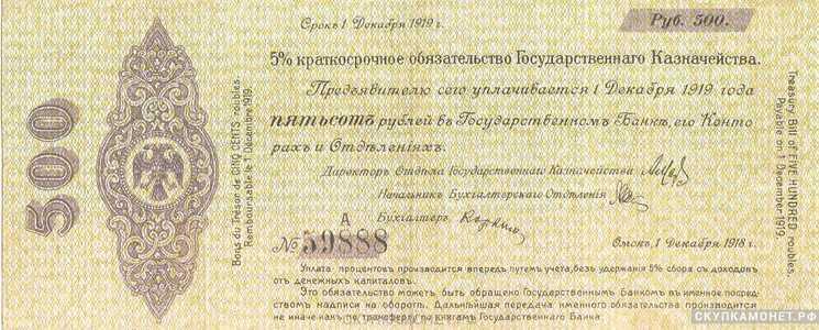 500 рублей 1918 декабрь. Адмирал Колчак, фото 1