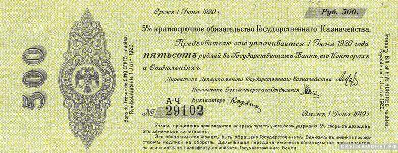 500 рублей 1919 июнь. Адмирал Колчак, фото 1