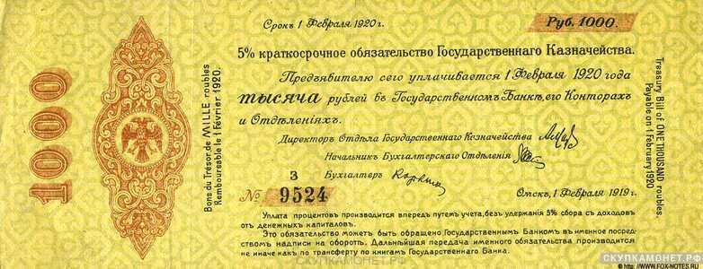 1000 рублей 1919 март. Адмирал Колчак, фото 1